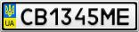 Номерной знак - CB1345ME