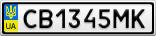 Номерной знак - CB1345MK