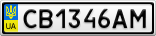Номерной знак - CB1346AM