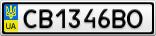 Номерной знак - CB1346BO