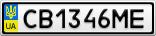 Номерной знак - CB1346ME