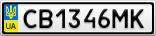 Номерной знак - CB1346MK