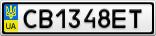 Номерной знак - CB1348ET