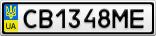 Номерной знак - CB1348ME