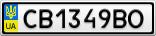Номерной знак - CB1349BO