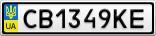 Номерной знак - CB1349KE