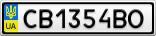 Номерной знак - CB1354BO