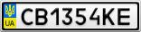 Номерной знак - CB1354KE