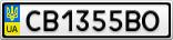 Номерной знак - CB1355BO