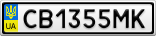 Номерной знак - CB1355MK