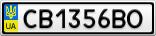 Номерной знак - CB1356BO