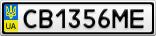 Номерной знак - CB1356ME