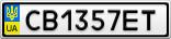 Номерной знак - CB1357ET