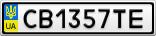 Номерной знак - CB1357TE