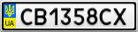 Номерной знак - CB1358CX