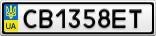 Номерной знак - CB1358ET