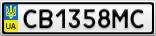 Номерной знак - CB1358MC