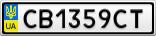 Номерной знак - CB1359CT