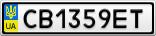 Номерной знак - CB1359ET