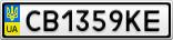 Номерной знак - CB1359KE