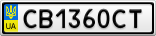 Номерной знак - CB1360CT