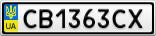 Номерной знак - CB1363CX