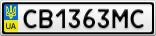 Номерной знак - CB1363MC