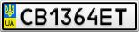 Номерной знак - CB1364ET