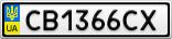 Номерной знак - CB1366CX
