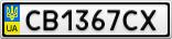 Номерной знак - CB1367CX