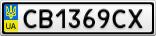 Номерной знак - CB1369CX