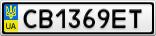 Номерной знак - CB1369ET