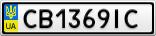 Номерной знак - CB1369IC
