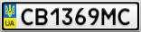 Номерной знак - CB1369MC