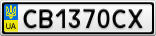 Номерной знак - CB1370CX