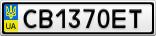 Номерной знак - CB1370ET