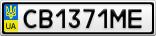 Номерной знак - CB1371ME