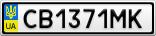 Номерной знак - CB1371MK
