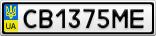 Номерной знак - CB1375ME