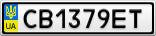 Номерной знак - CB1379ET
