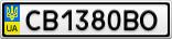 Номерной знак - CB1380BO