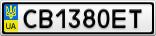 Номерной знак - CB1380ET