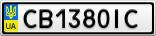 Номерной знак - CB1380IC