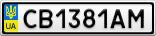 Номерной знак - CB1381AM