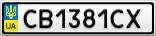 Номерной знак - CB1381CX