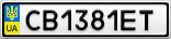 Номерной знак - CB1381ET