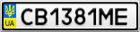 Номерной знак - CB1381ME
