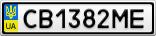 Номерной знак - CB1382ME