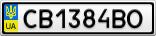 Номерной знак - CB1384BO