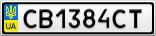 Номерной знак - CB1384CT